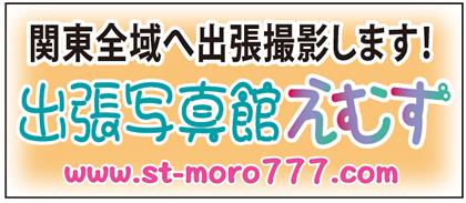 banner_emuzu