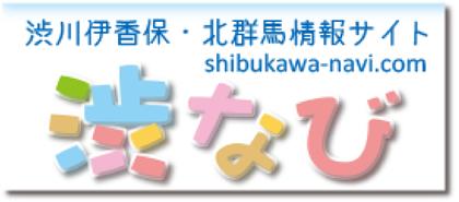 banner_shibunavi