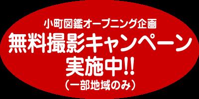 小町図鑑オープニング企画 無料撮影キャンペーン実施中!!(一部地域のみ)