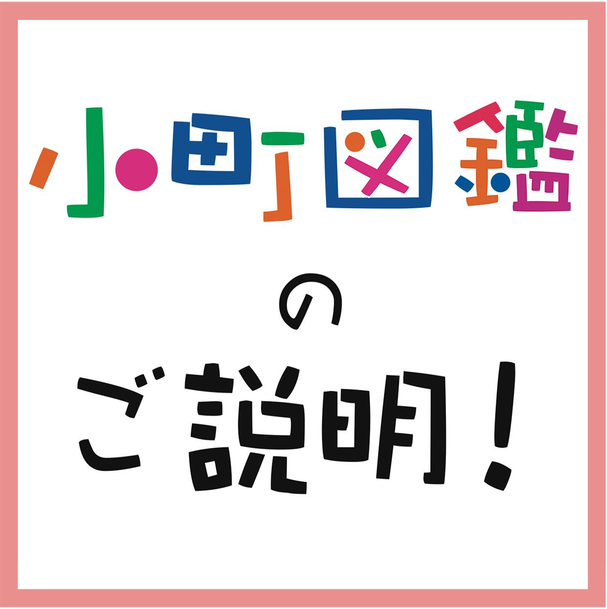 小町図鑑の説明_四角