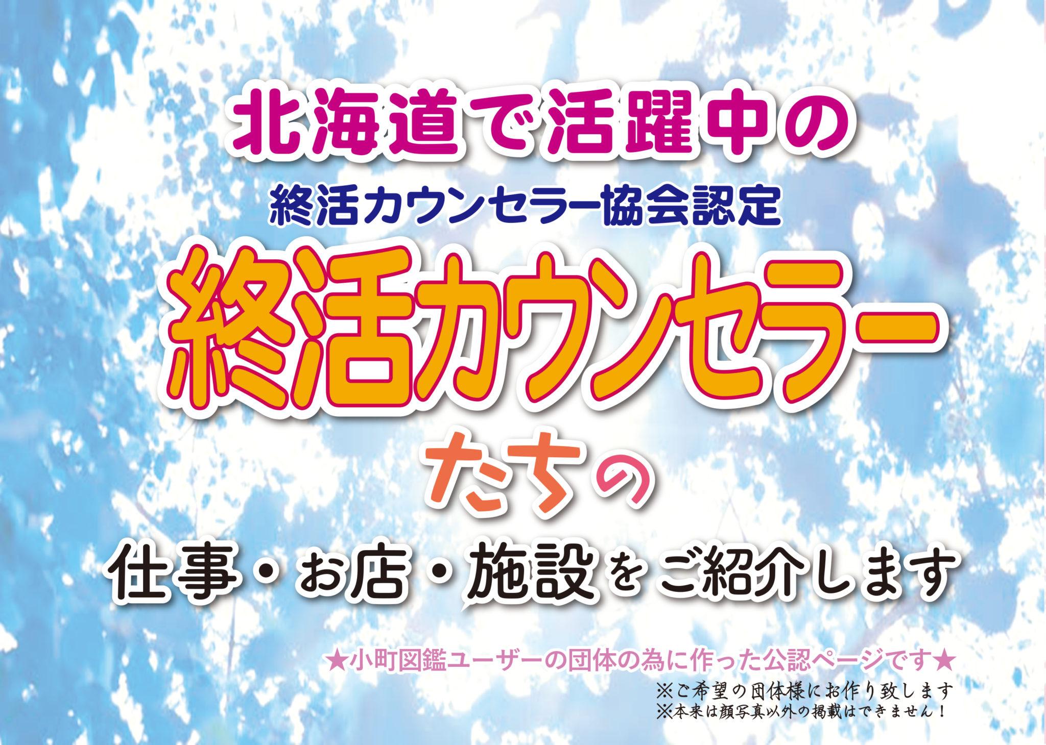 _終活カウンセラー図鑑_北海道仕事ペーシ