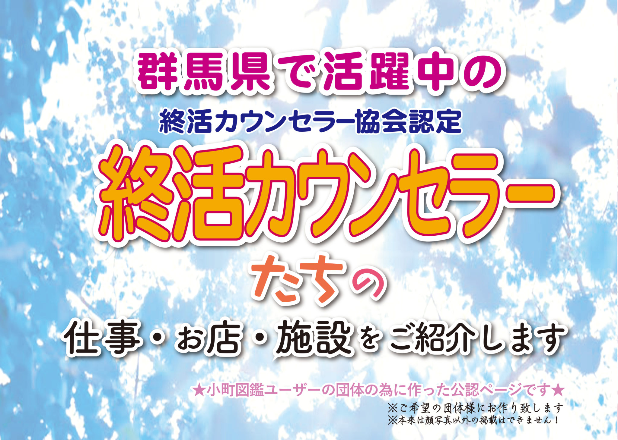 県別の終活カウンセラー紹介ページ