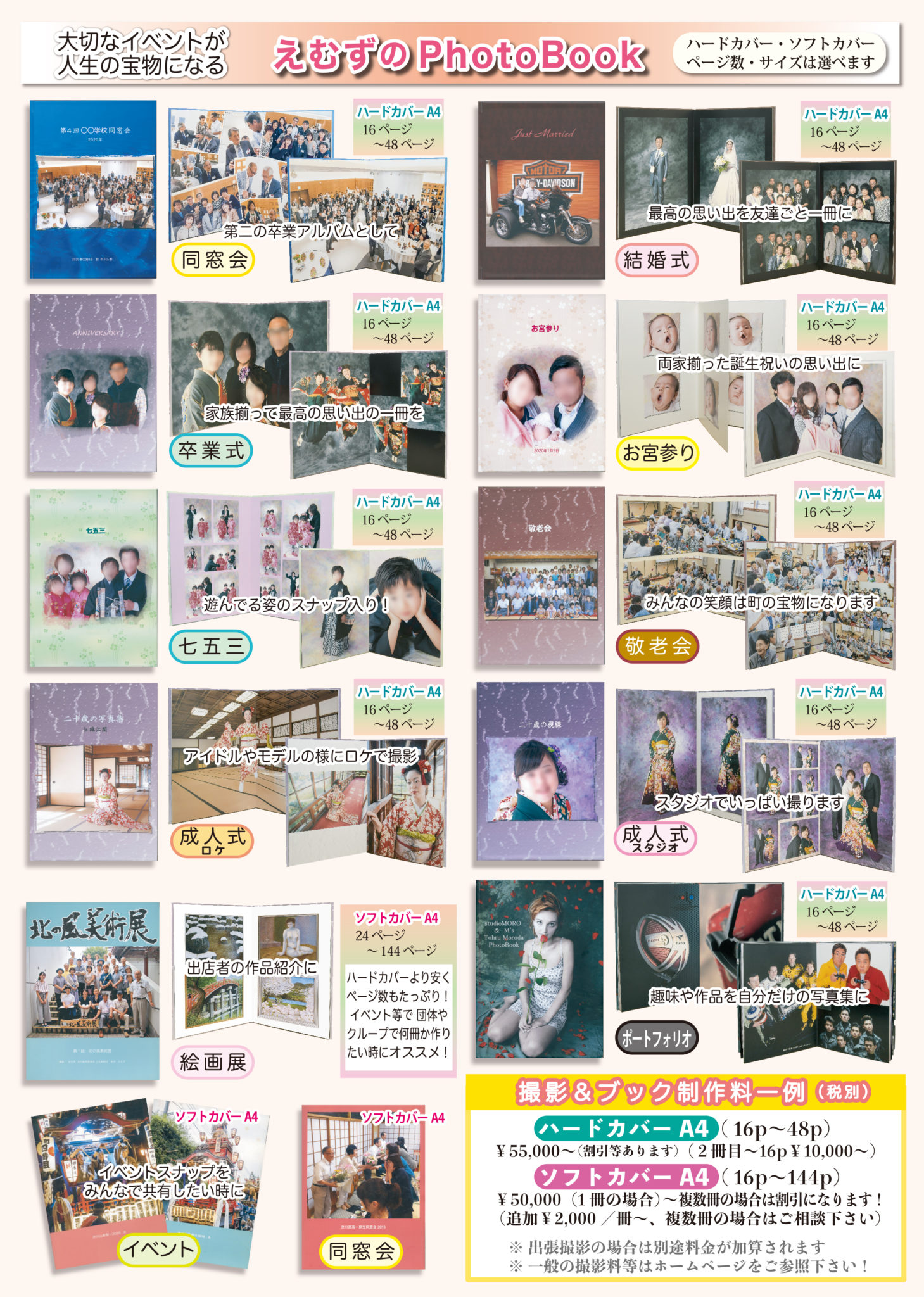 PhotoBook専科パンフB