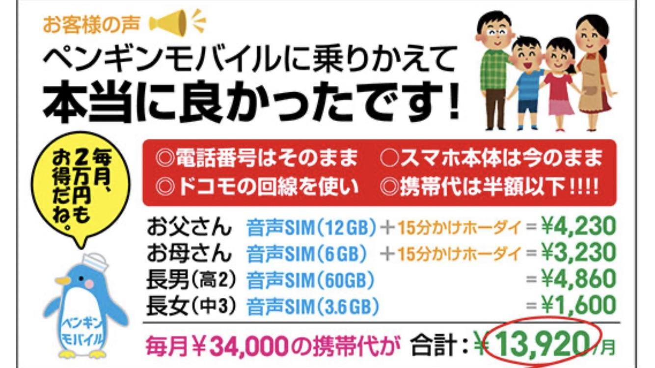 4人家族 月2万円も節約❗️😵