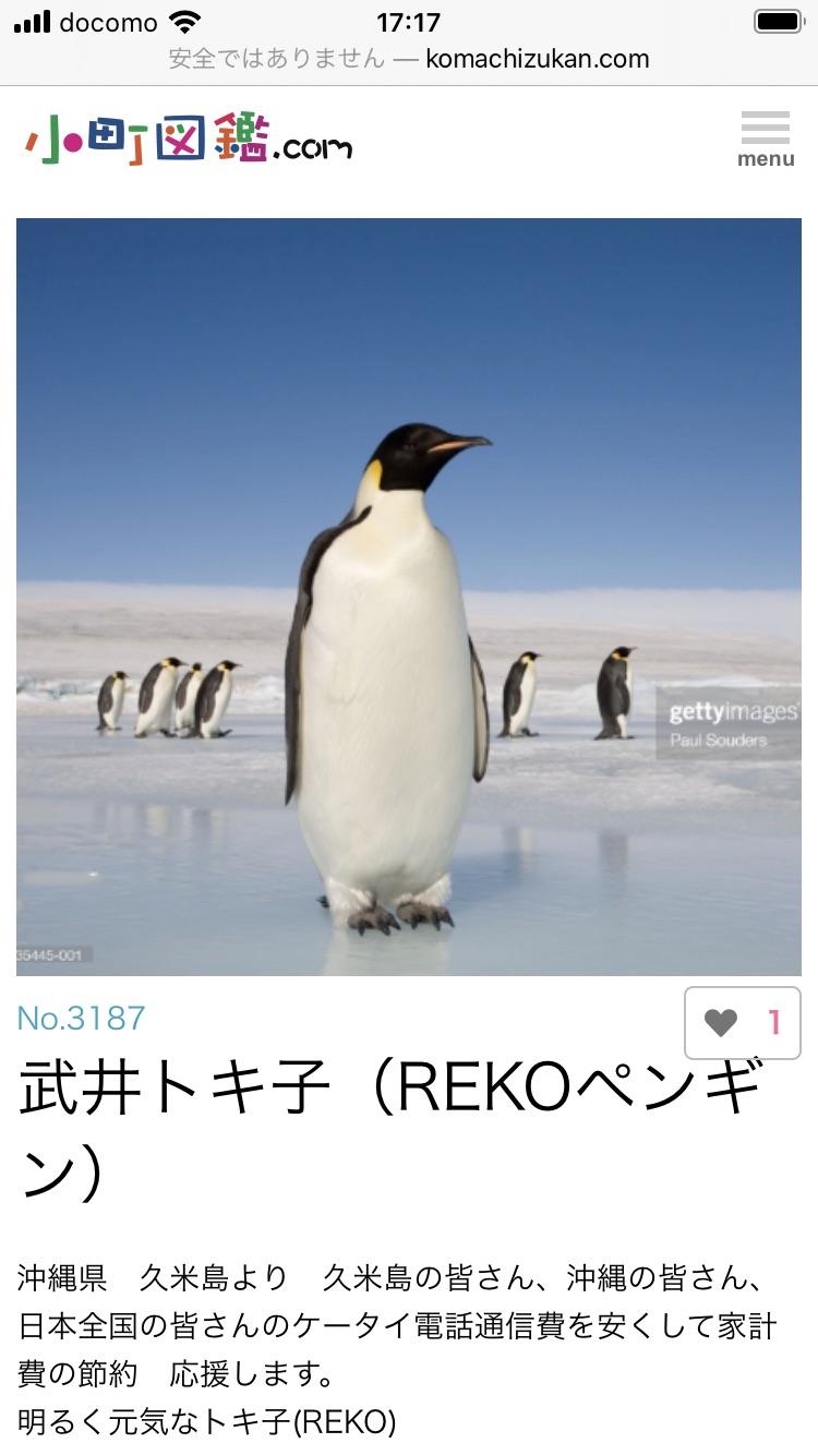 久米島のペンギン小町