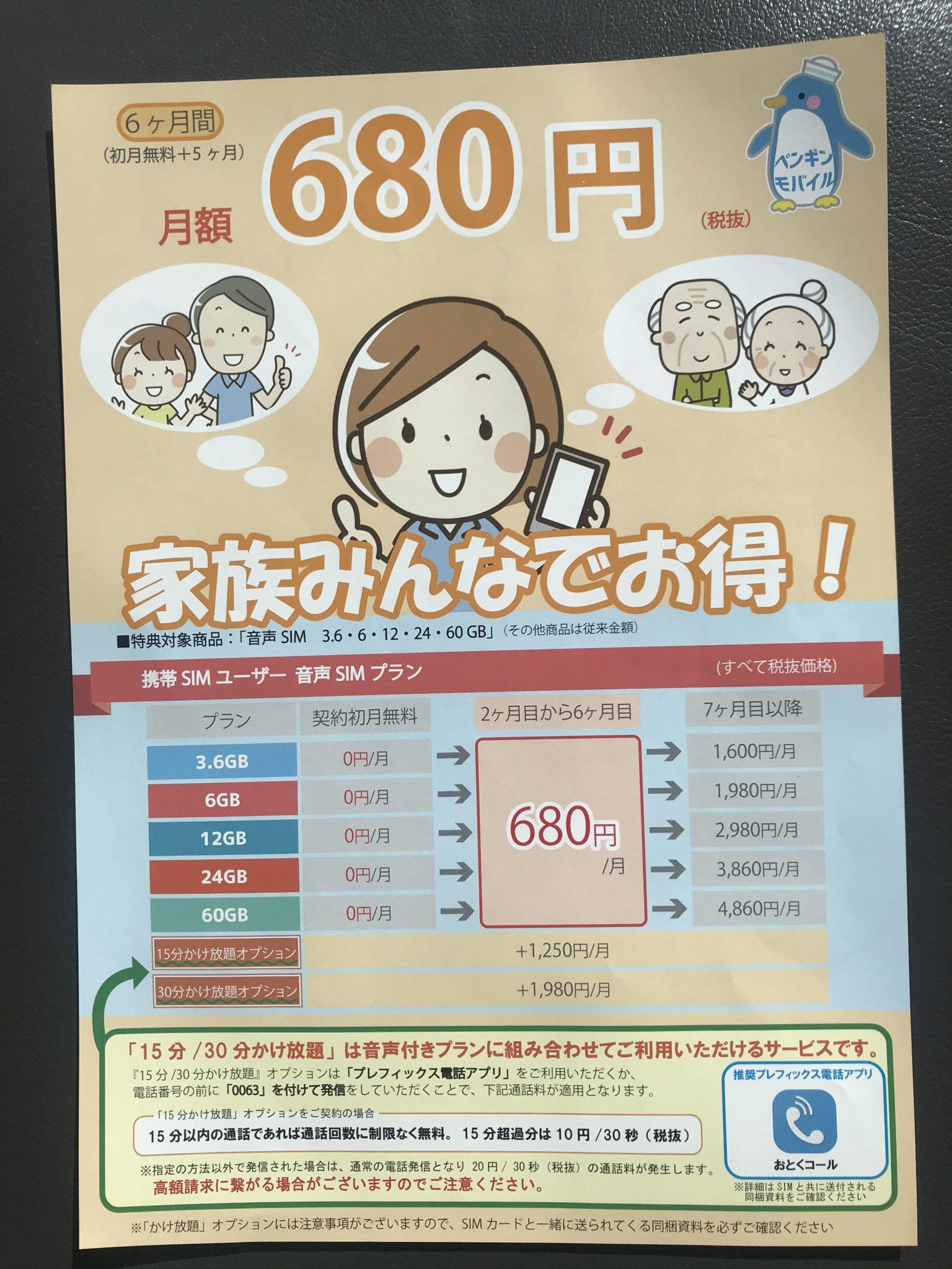 家族特典(初月0円、2〜6ヶ月目680円/月