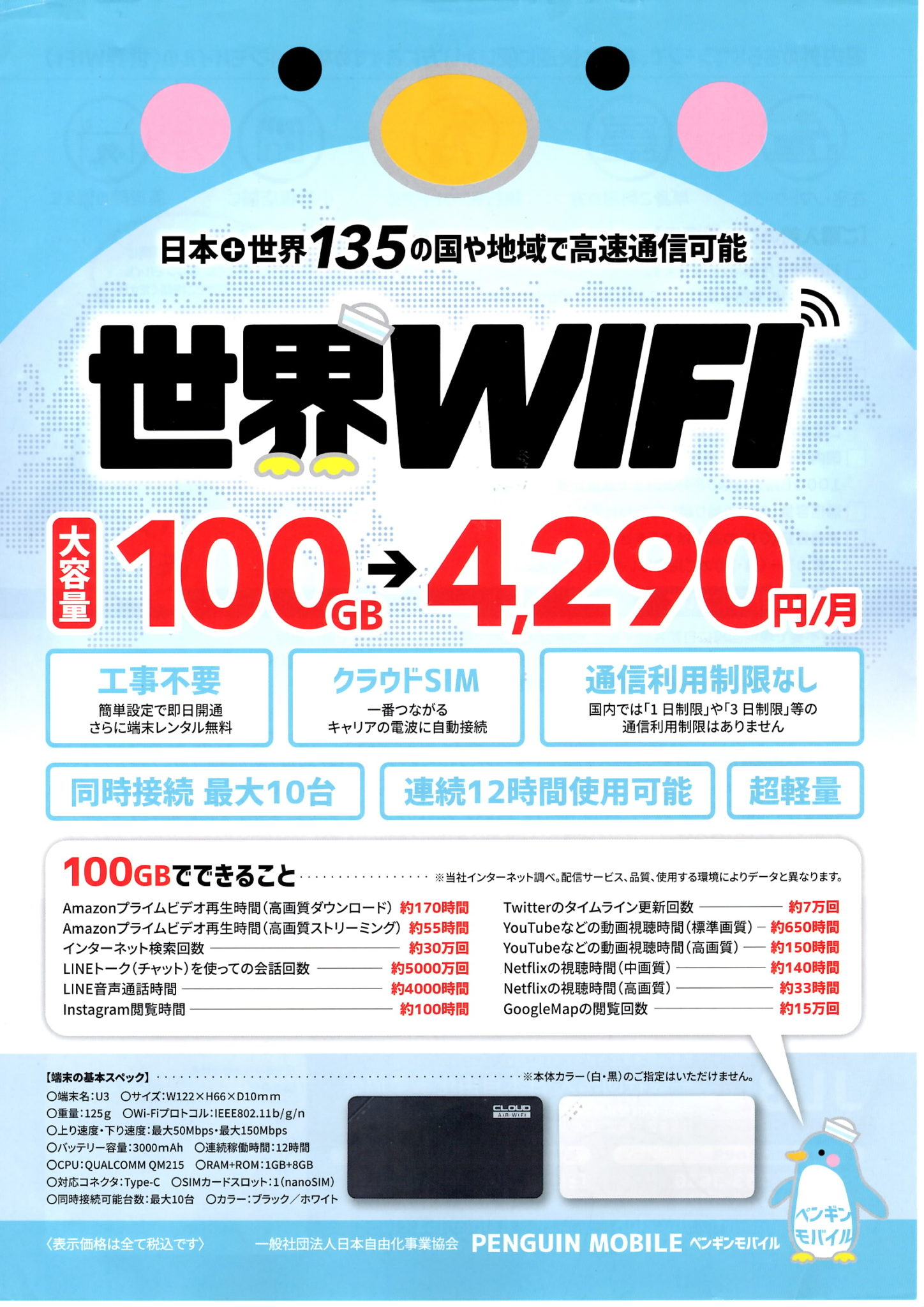 WiFiも月100GB