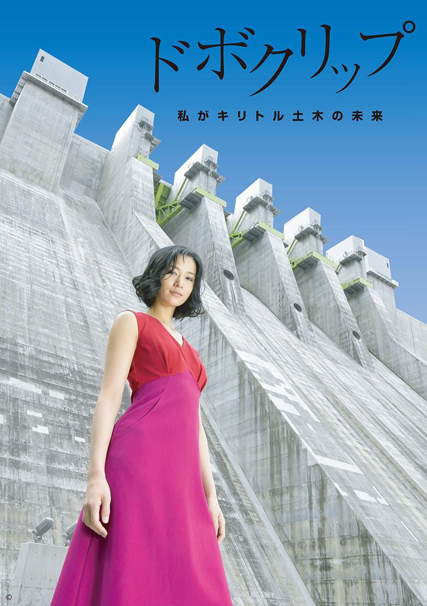 群馬TVポスター(高橋ユウ)